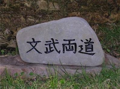Incisione su pietra di Paolo Taigō Spongia, Responsabile del Tora Kan Zen Dōjō